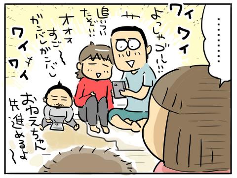 やっと夫婦4