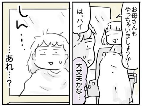 散髪事情5