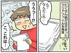 小ネタ73