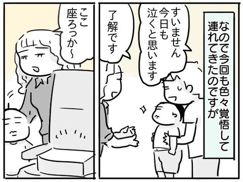 散髪事情4