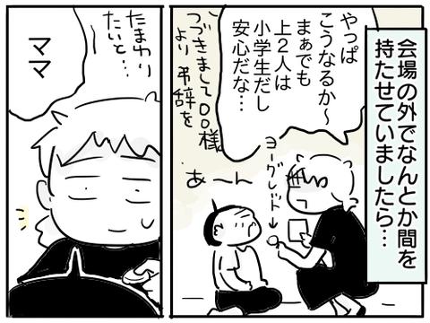 じいちゃんの葬式11