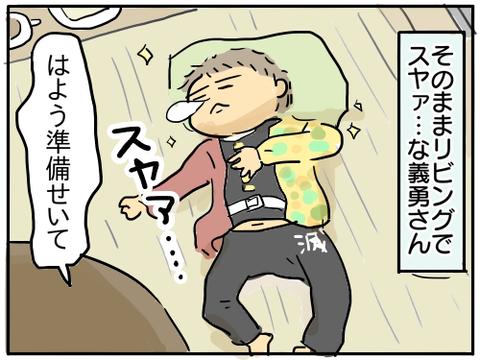 鬼滅パジャマ5