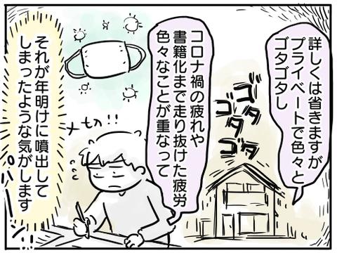 お休み期間3