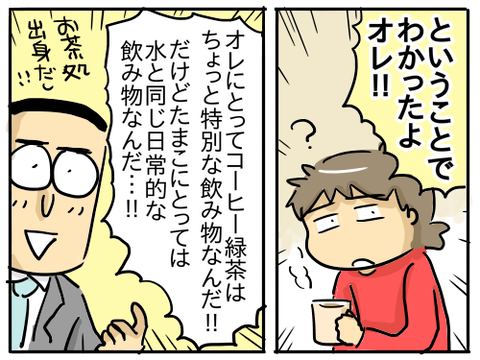 コーヒー問題14