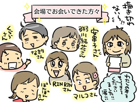 忘年会6-3