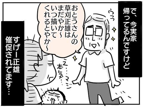 草刈雅夫7