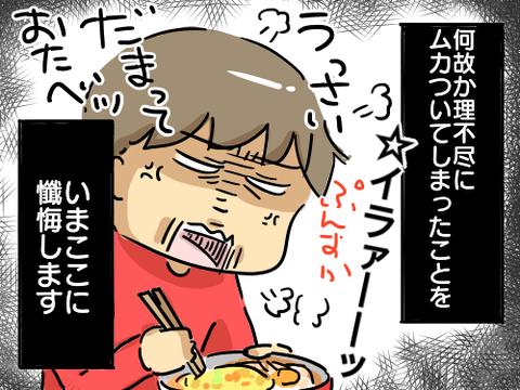 どん兵衛4