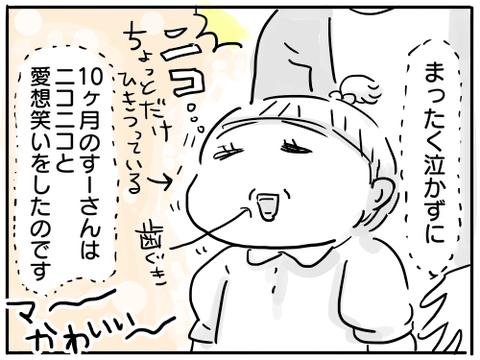 すーさん6