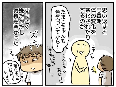 オシャカワ5