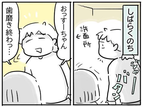 うっかりすーちゃん7