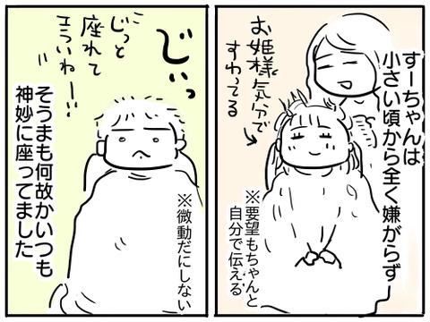 散髪事情2