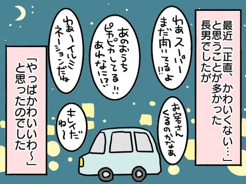 夜のドライブ13