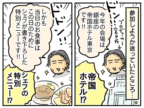 2019ライブドアブログ大忘年会2