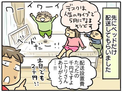 すーちゃんの部屋15