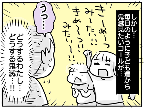 鬼滅の刃6