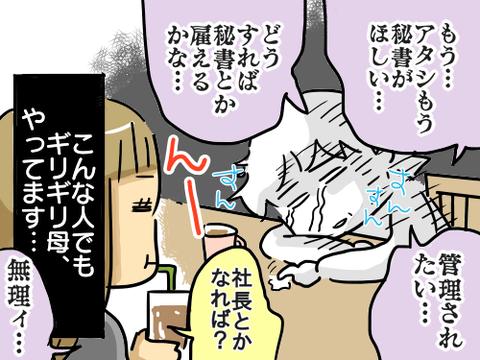 すくパラ(秘書)5