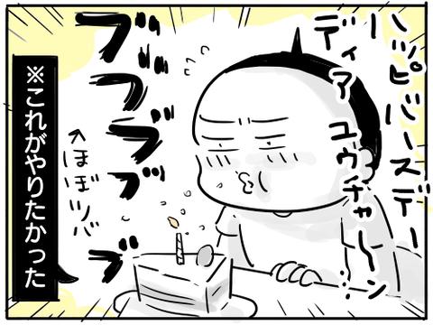 ハッピーバースデーゆうちゃん6