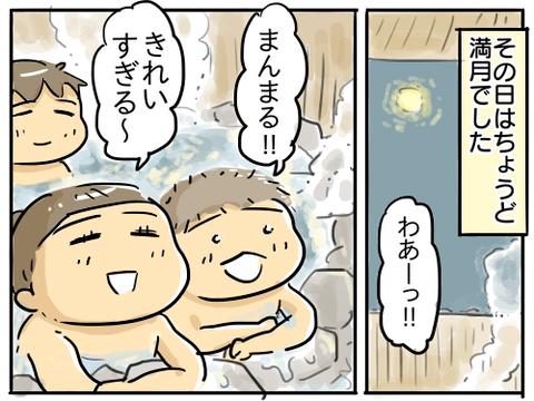 榊原温泉24