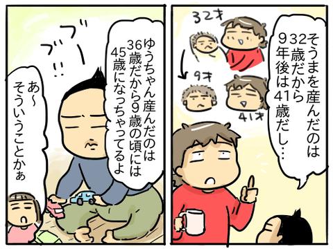 親の年齢4