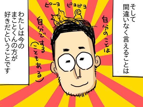 夫源病20