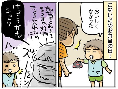天の邪鬼3
