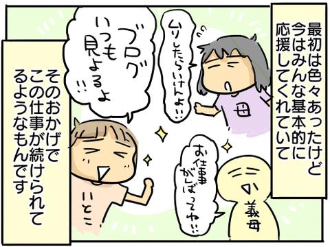 草刈雅夫3