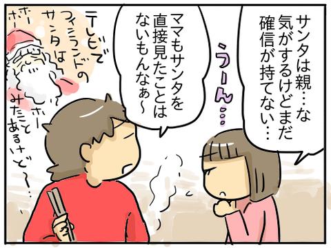 サンタ疑惑4