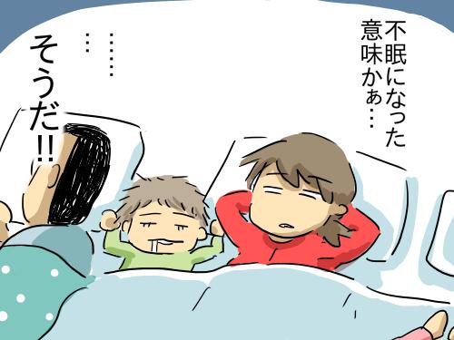不眠はツラいよ7