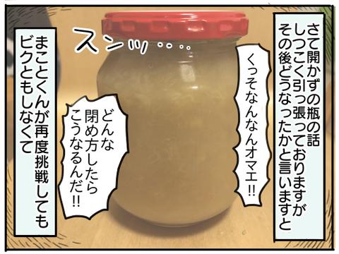 謎の瓶18