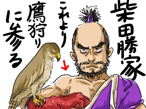 柴田勝家3