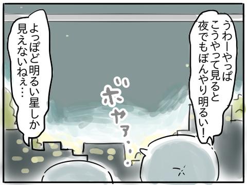 星の観察2