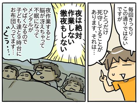 スケジュール5