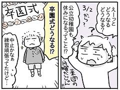 小ネタ81