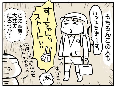 うっかり5