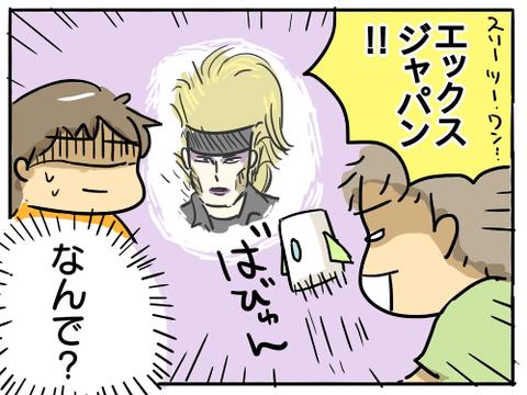 エックスジャパン5