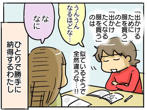 オシャレさん5
