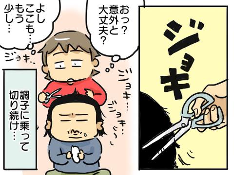 ハゲた!!3