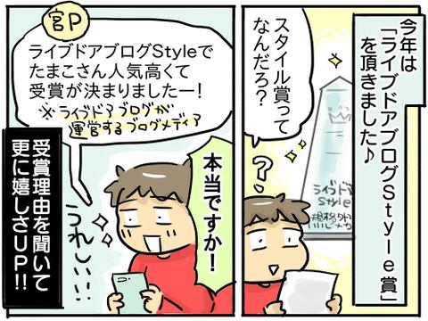 ブログオブザイヤー2