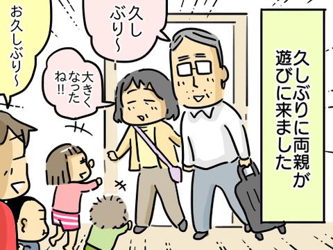 両親来る1