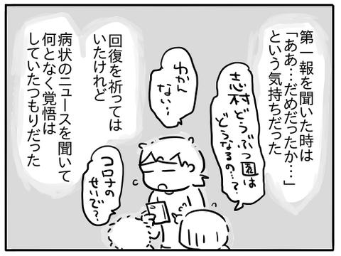 ありがとう志村けんさん2