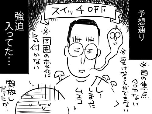 豆腐メンタル6