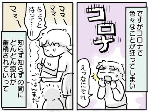 お休み期間8