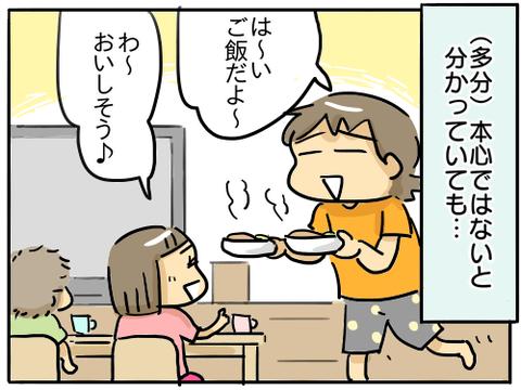 天の邪鬼6