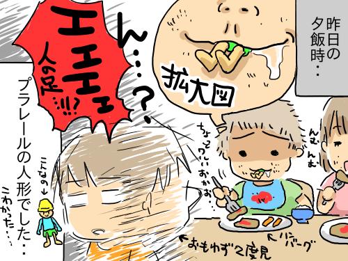 進撃の幼児