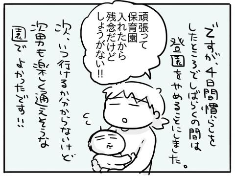 慣らし保育13