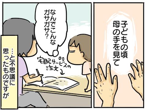 手に感じる年齢2