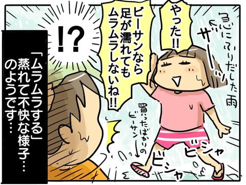 すーちゃん語録4