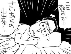 小ネタ119