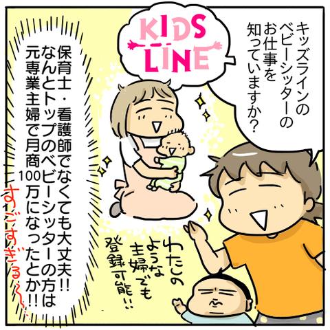 キッズライン仕事1
