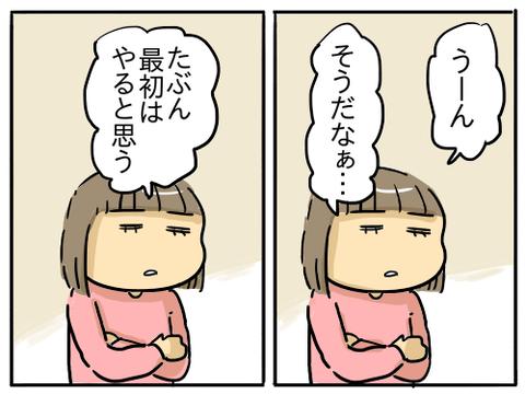 リングフィット4